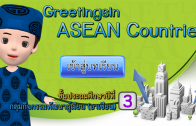 เรื่อง Greetingsin ASEAN Countries