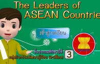 เรื่อง The Leaders of ASEAN Countries