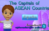 เรื่อง The Capitals of ASEAN Countries