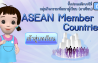 เรื่อง ASEAN Member Countries
