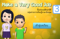 เรื่อง Make a very good job