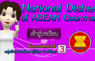 เรื่อง National Dishes of ASEAN Countries