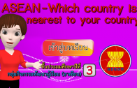 เรื่อง ASEAN – Which country isnearest to your country?