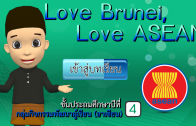 เรื่อง Love Brunei, Love ASEAN