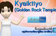 เรื่อง Kyaiktiyo (Golden Rock Temple)