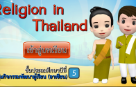 เรื่อง Religion in Thailand