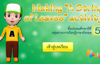 "เรื่อง Making ""A string of leaves"" activity"
